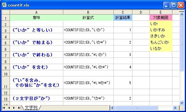 countif関数_2.jpg