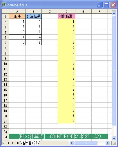 countif関数_3.jpg